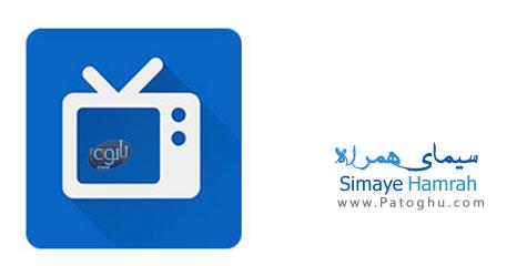 سیمای همراه پخش شبکه های تلویزیونی و رادیویی در اندروید Simaye Hamrah 3.0.2