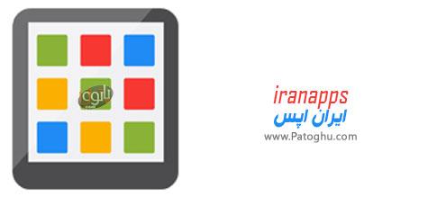 دانلود مارکت ایرانی ایران اپس برای اندروید IranApps v1.8.2
