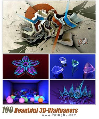مجموعه والپیپر با کیفیت سه بعدی برای دسکتاپ 100Beautiful 3D-Wallpapers