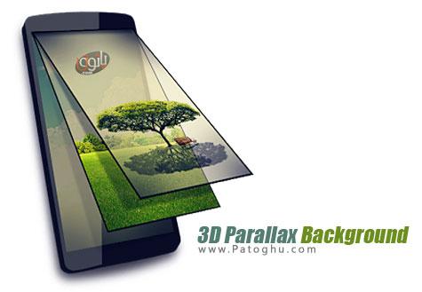 دانلود لایو والپیپر سه بعدی و کاملا متفاوت برای اندروید 3D Parallax Background v1.21
