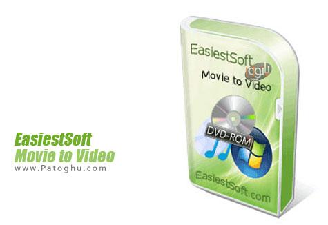 تبدیل فیلم به فرمت های دلخواه EasiestSoft Movie to Video 3.4.1