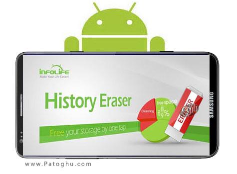 نرم افزار پاکسازی اندروید History Eraser - Cleaner Pro v5.3.9