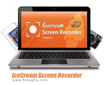 عکسبرداری و فیلمبرداری از صفحه نمایش IceCream Screen Recorder 1.32