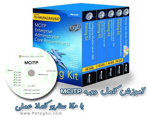 مجموعه فیلم های فارسی آموزش کامل دوره MCITP