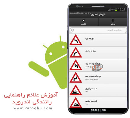 آموزش علائم راهنمایی و رانندگی برای اندروید Signs v1.3