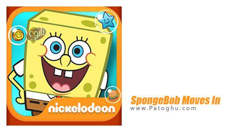 دانلود نسخه جدید باب اسفنجی برای اندروید SpongeBob Moves In 4.20.00