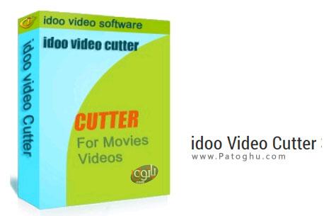 برش قسمتهای دلخواه از فیلم idoo Video Cutter 3.0