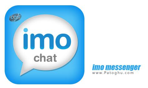 برقراری ارتباط متنی ، صوتی و تصویری رایگان در اندروید با ایمو مسنجر imo messenger 6.2.6