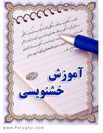 دانلود کتاب آموزش خوشنویسی به زبانی ساده