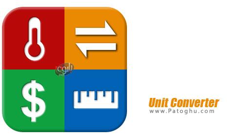 نرم افزار تبدیل واحدها Unit Converter Pro 3.1