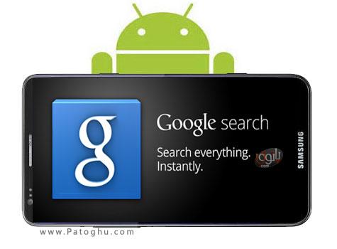 جستجوی سریع و آسان در اندروید توسط نرم افزار گوگل Google Search v3.6.13