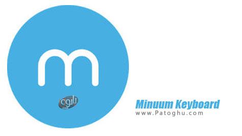 دانلود کیبورد کوچک و حرفه ای برای اندروید Minuum Keyboard v2.10