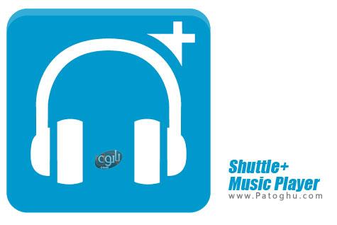 پلیر قدرتمند موزیک برای اندروید Shuttle+ Music Player v1.4.0