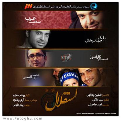 سرور رسمی باشگاه استقلال با صدای بابک جهانبخش ، حسام کارآموز و سعید عرب