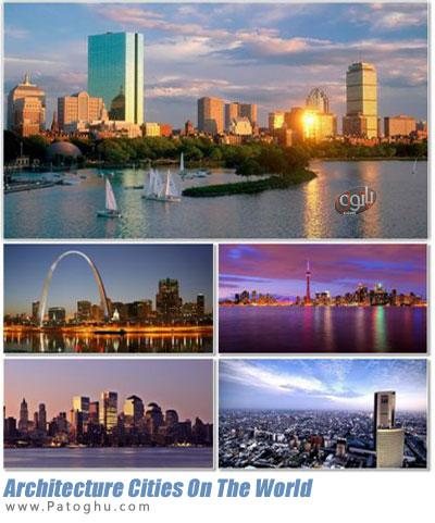 مجموعه والپیپر از معماری شهرهای دنیا برای دسکتاپ Architecture Cities On The World