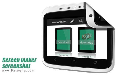 گرفتن اسکرین شات از محیط گوشی اندروید Screen maker - screenshot v2.8.1.129