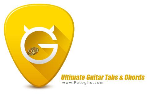دانلود گیتار فوق حرفه ای برای اندروید Ultimate Guitar Tabs & Chords v3.6.5