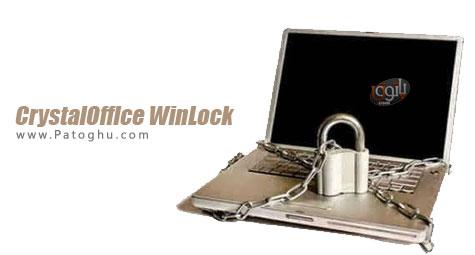 محدود سازی و قفل قسمت های مختلف ویندوز CrystalOffice WinLock v6.23