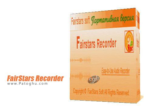 نرم افزار ضبط صدا برای ویندوز FairStars Recorder 3.7