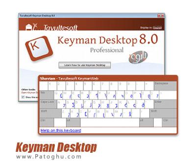 دانلود کیبورد مجازی Keyman Desktop Professional