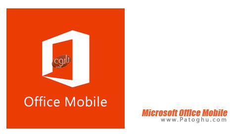 دانلود نرم افزار رسمی آفیس اندروید Microsoft Office Mobile v15.0.2720.2000