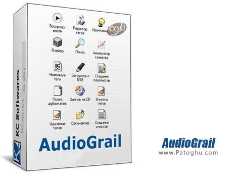 ابزاری کامل جهت ویرایش فایل های صوتی AudioGrail 7.3.1.191