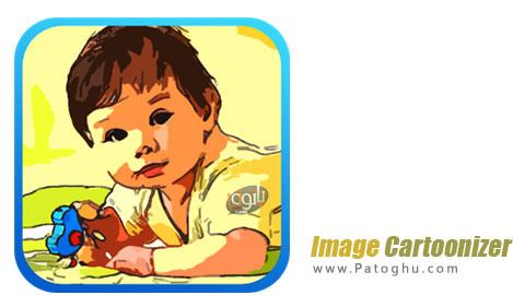 تبدیل عکس به تصاویر کارتونی Image Cartoonizer 3.7.2