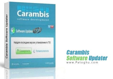 بروزرسانی خوکار نرم افزارهای نصب شده Carambis Software Updater 2.0.0.1320