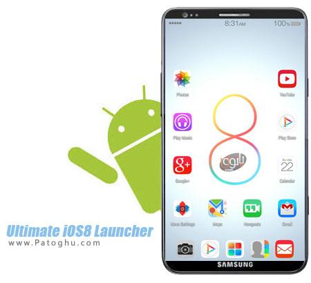 دانلود لانچر آیفون برای اندروید Ultimate iOS8 Launcher v1.4