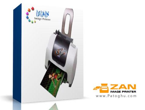 نرم افزار ساخت پرینتر مجازی Zan Image Printer v5.0.17