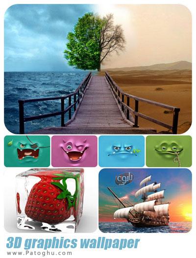 مجموعه عکس های پس زمینه سه بعدی برای دسکتاپ 3D Graphics Wallpaper