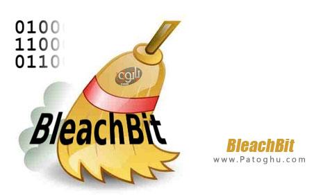 پاکسازی فایل های زائد و محافظت از حریم خصوصی BleachBit 1.4