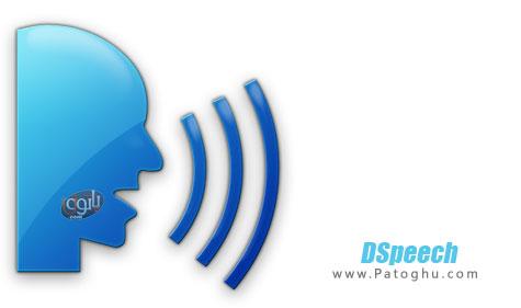 نرم افزار تبدیل متن به گفتار DSpeech 1.62