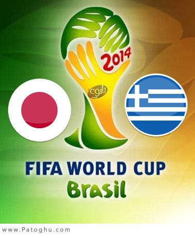 دانلود لحظات حساس بازی یونان و ژاپن Japan vs Greece