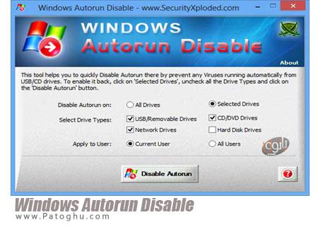 غیر فعال کردن خاصیت اتوران در ویندوز Windows Autorun Disable 2.1