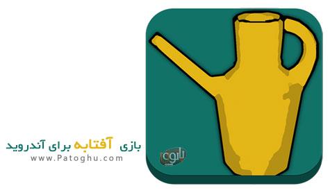 دانلود بازی فکری و ایرانی آفتابه برای اندروید Aftabe