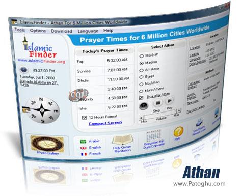 نرم افزار مذهبی پخش اذان و نمایش اوقات شرعی Athan Basic 4.5
