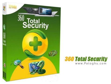 آنتی ویروس رایگان و قدرتمند 360Total Security 4.0.0.2051