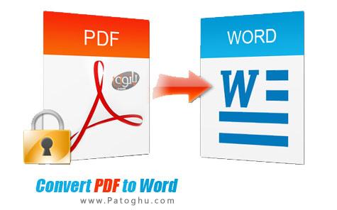 مبدل اسناد PDF به Word با Convert PDF to Word 3.3.1