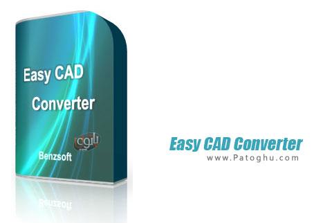 تبدیل نقشه های اتوکد به یکدیگر Easy CAD Converter 3.1.0.102