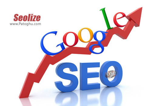 بهینه سازی و افزایش بازدید سایت و وبلاگ ها از طریق موتورهای جستجو Seolize 2.32