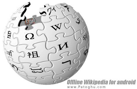 دانلود ویکی پدیا آفلاین برای اندروید همراه با دیتابیس فارسی Offline Wikipedia