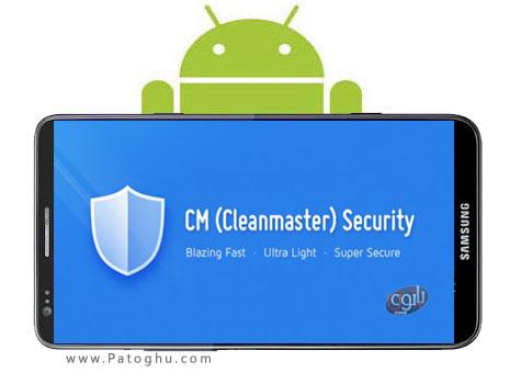 دانلود آنتی ویروس رایگان و قدرتمند برای اندروید CM Security v1.3.1
