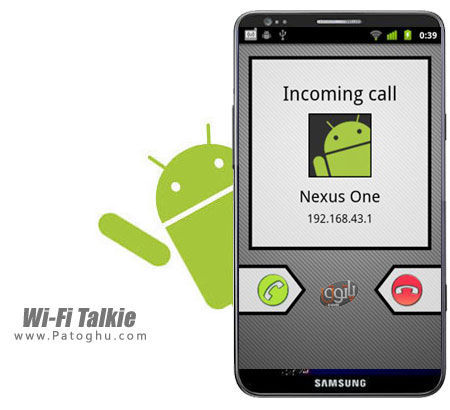 ارتباط صوتی و انتقال فایل از طریق WIFI برای اندروید Wi-Fi Talkie v1.5.1 Android