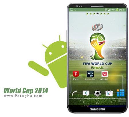برنامه بازی ها و نتایج مسابقات جام جهانی برزیل برای اندروید World Cup 2014 Brazil