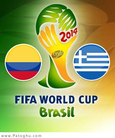 دانلود گل های بازی کلمبیا و یونان در جام جهانی 2014 برزیل Colombia vs Greece