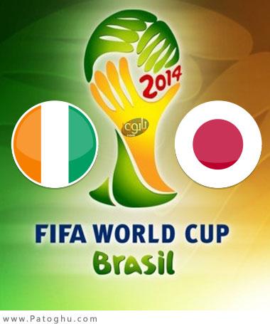 دانلود گل های بازی ساحل عاج و ژاپن در جام جهانی 2014 برزیل Japan vs Ivory Coast