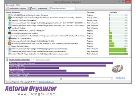بهینه سازی استارت آپ و افزایش سرعت بوت ویندوز Autorun Organizer Final