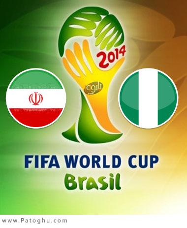 دانلود خلاصه بازی ایران و نیجریه در جام جهانی 2014 برزیل Iran vs Nigeria