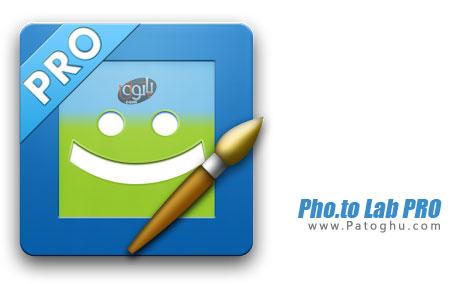نرم افزار ویرایش و افکت گذاری روی تصاویر برای اندروید Pho.to Lab PRO - Photo editor v2.0.128
